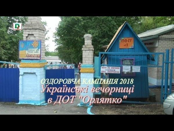 Українські вечорниці в ДОТ Орлятко
