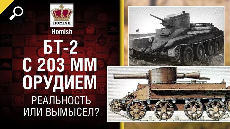 БТ-2 с 203 миллиметровым орудием - Реальность или вымысел - от Homish [World of Tanks]