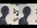 «С моей стены» под музыку RiDer - Эта Дама Бомба [Sasha Beat Max Fast prod.].