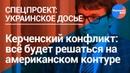 Дмитрий Абзалов Всё будет решаться на американском контуре