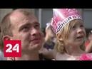 День города в Москве отпраздновали 10 миллионов человек Россия 24