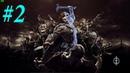 Middle-earth Shadow of War Средиземье: Тени войны 2