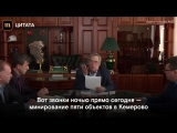 """Тулеев заявил о попытках """"раскачать ситуацию"""" в регионе"""
