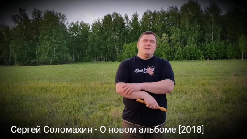 Сергей Соломахин