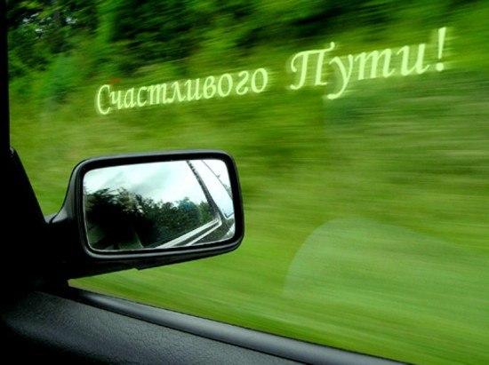 Поздравление хорошей дороги 18