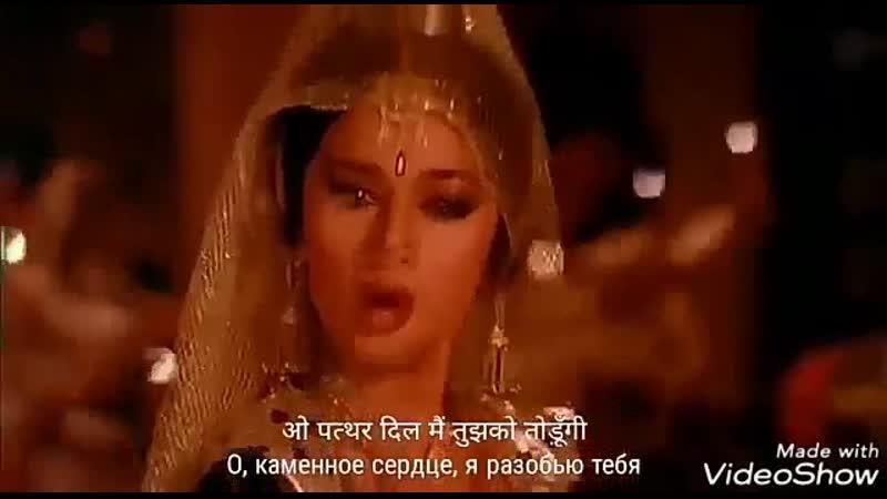 Bewafa baalmaс рус.суб (Фильм Рам и Лакхан, Мадхури Дикшит, Анил Капур) Анурадха Паудваль