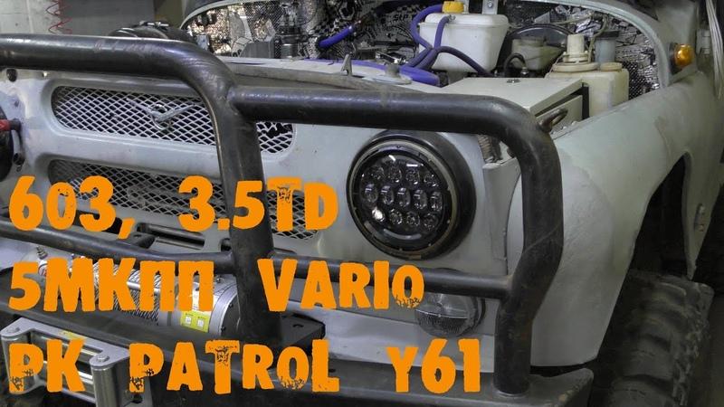 УазТех: Установка om603, 3.5TD на УАЗ 469 с КПП Vario и РК Nissan Patrol, ЧАСТЬ 2