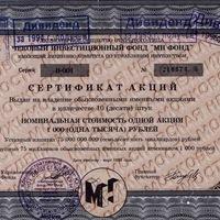 Акции мн фонд 1993 года стоимость блесна из монет