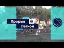 Summer Footbic League-2018. Дивизион 2. Тур 15. Прорыв 2-0 Легион