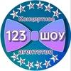Концертное агентство 123 ШОУ