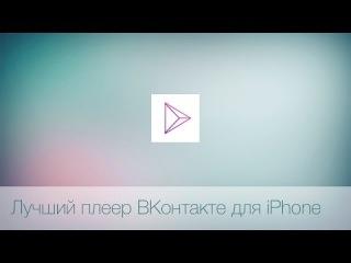Лучший музыкальный плеер для ВКонтакте на iOS