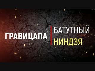 БАТУТНЫЙ НИНЗЯ ПРЕВЬЮ_LOW