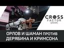 NSW Cross Factor 29/09 Дмитрий Орлов и Шаман против Антона Дерябина и Ронни Кримсона