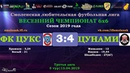 Весенний сезон 6х6-2019. ФК ЦУКС - ЦУНАМИ 3:4 (обзор матча интервью)