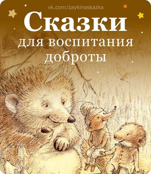 Сказки для воспитания доброты