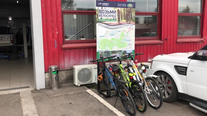 Велосипеды на прокат для клиентов LR-WEST