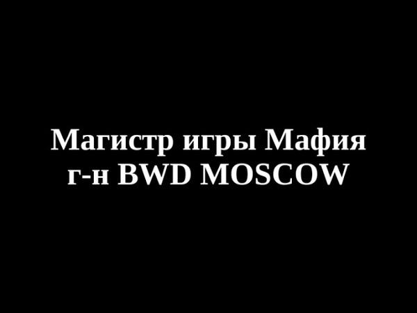 Мастер-класс от господина BWD MOSCOW по игре в спортивную мафию. Маф-клуб Крутой Уокер.