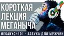 КОРОТКАЯ ЛЕКЦИЯ ツ меганыч - азбука для мужчин