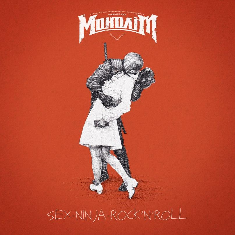 Новый EP группы МОНОЛІТ - Sex-Ninja-Rock`n`Roll (2016)