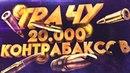 ТРАЧУ 22k КОНТРАБАКСОВ