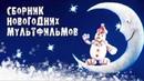 Сборник советских мультфильмов (Новогодний) Выпуск - 1