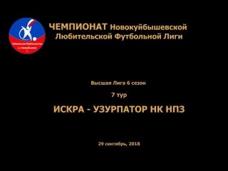 6 сезон Высшая лига 6 тур Искра - Узурпатор 29.09.2018 5-0
