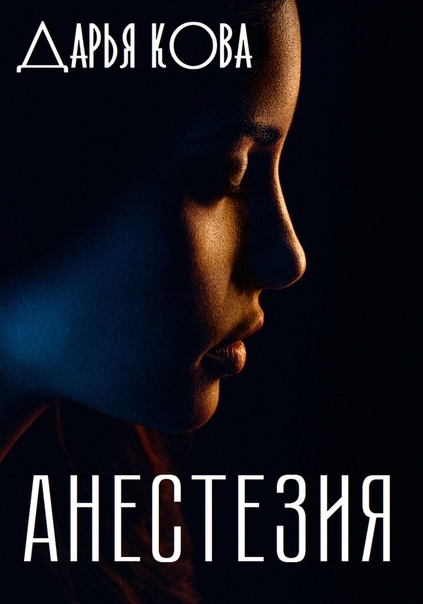 Анестезия. Дарья Кова