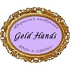 Gold Hands-декупаж,флористика,мыловарение г. Уфа