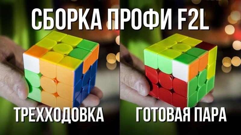 ⚡ Как собирать кубик Рубика 3х3 как профи Метод Джессики Фридрих. 🎓Обучение F2L Ф2Л