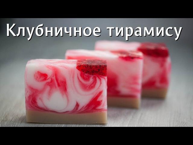 Мыло своими руками свирлы 31