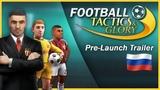 Football, Tactics &amp Glory (RU) - Pre-Launch Trailer