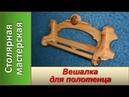 Вешалка для полотенца. Деревянная вешалка / DIY Wood Towel Rack. Woodworking