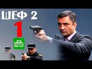 Шеф 1 серия 2 сезон (2013) Криминал детектив драма фильм сериал