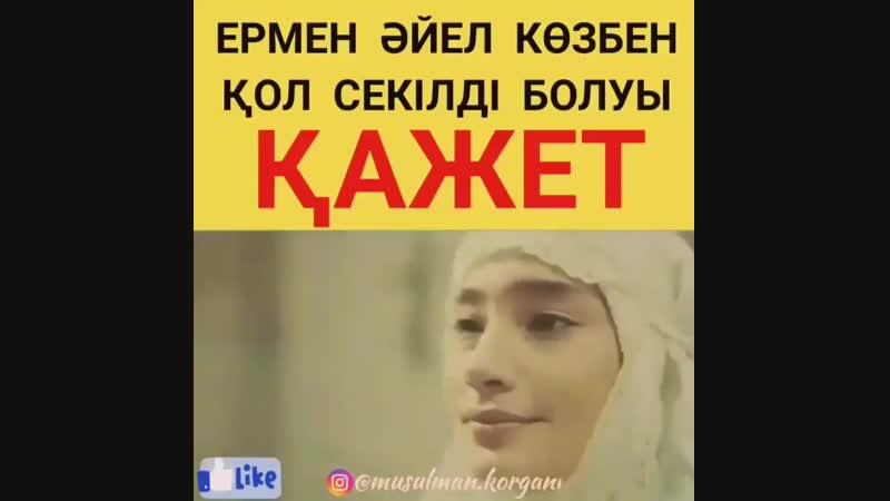 Instagram_islam_quran_kz_50585132_376084373169122_2510613190027509760_n.mp4