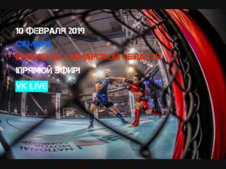 Союз ММА L!VE: Чемпионат Самарской области по ММА 2019
