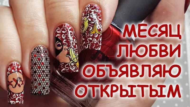 Дизайн ногтей Не порно, но задорно! с реверсивным стемпингом от creative shop
