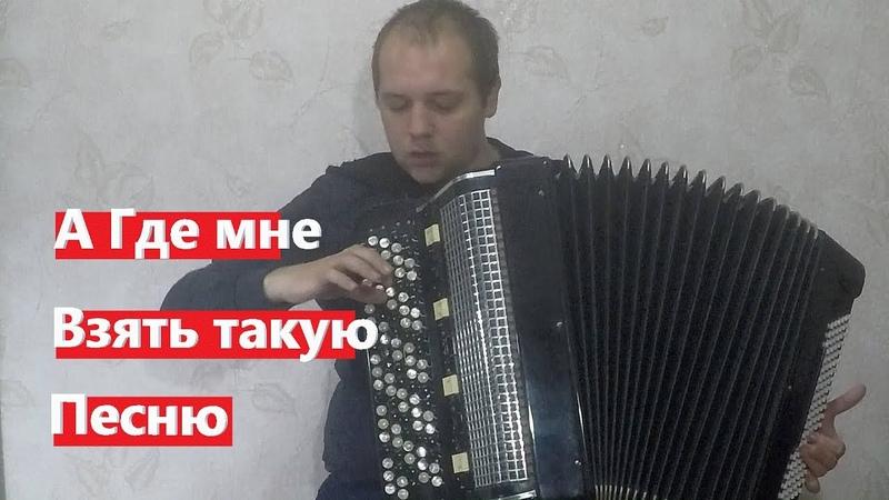 А Где мне Взять такую Песню на Баяне / And Where can I Get this Song on Accordion