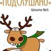 Подслушано в 1 школе (г.Нижневартовск)