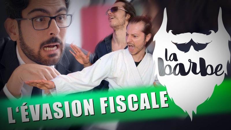 LÉVASION FISCALE (feat. CEMIL CHOSES À TE DIRE) - LA BARBE
