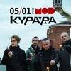 КУРАРА | 5 января | Петербург @ MOD