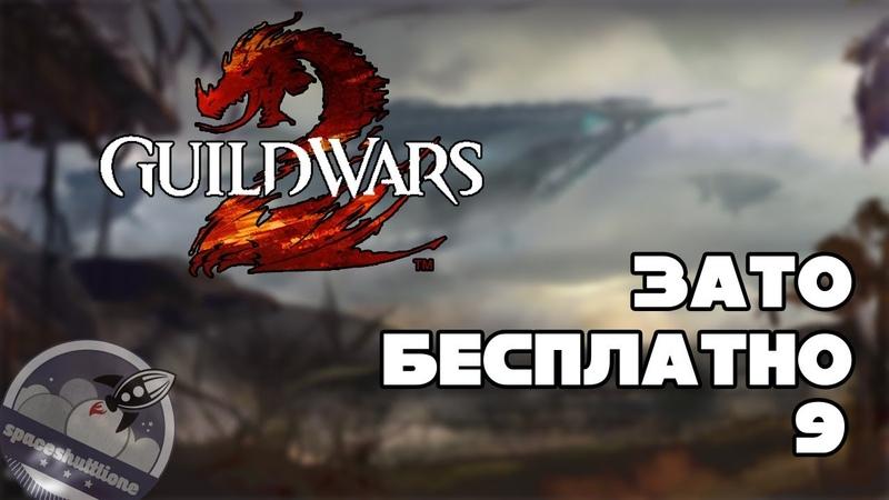 Зато Бесплатно 9 - Guild Wars 2. Стоит ли покупать?