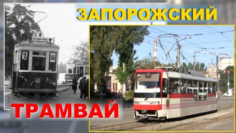 Запорожский трамвай