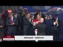 Франция футболдан екінші мәрте әлем чемпионы атанды