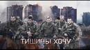 Тишины хочу клип посвящ Памяти Алексанра Захарченко Бессмертному Герою нашего времени!