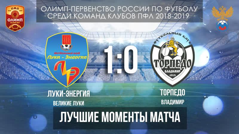 Лучшие моменты матча Луки-Энергия 1:0 Торпедо Владимир