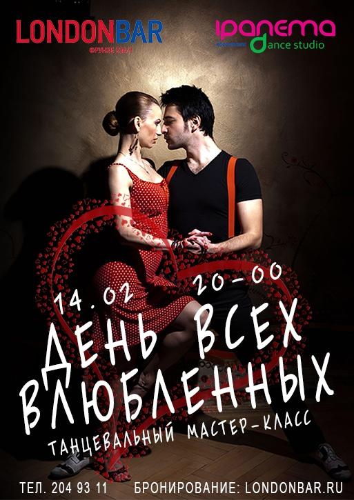 Афиша Новосибирск 14/02 День всех влюбленных/Танц.мастер-класс