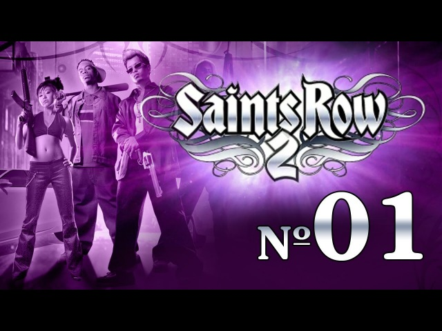 Saints Row 2 (часть 1)