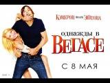 Однажды в Вегасе (2008) - трейлер