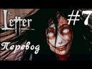 Визуальные новеллы на русском The Letter - Horror Visual Novel Письмо Прохождение 7
