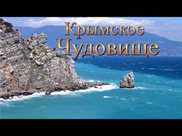 X Y \ Крымское чудовище которое водится у берегов Крыма. Документальный фильм 2016